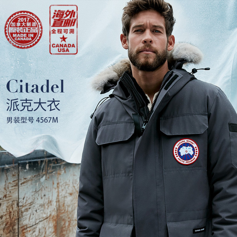 [official online shopping] authentic Canadian goose Canada Goose Citadel men's coat down jacket 4567M