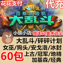 Furnace Stone legend 60 card pack Rastajas big Fight classic witch blizzard battle dot recharge 388 battle