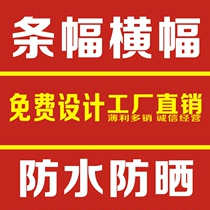 Nine-party banner banner vertical production and processing custom free design printing factory advertising opening propaganda slogan