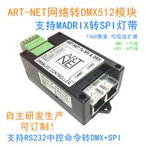 ART-NET turn SPI lamp belt controller MADRIX control 2812 light belt central control 232 serial turn 1 DMX512