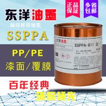 Toyo ink SSPPA series 611 white black free treatment P PE screen printing transfer coding plastic red yellow blue