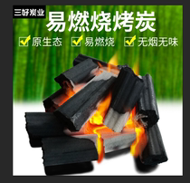 Barbecue Carbon Charcoal Barbecue 10 Jin installation mechanism Carbon Factory three good carbon industry outdoor barbecue household charcoal