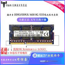 JK genuine Hynix DDR3 1600 8G notebook memory DDR3L 1333 Asus DELL Samsung