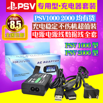 PSV1000 Charger PSV Charging line power supply PSV2000 Charger + data cable + power cord
