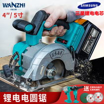 Rechargeable circular saw cutter lithium battery multi-functional high-power chainsaw universal dae art battery hand-held saw