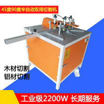 Shift door Pneumatic multi-function 45 degrees 90 degrees aluminum alloy profile cabinet Door bath cabinet protection angle high precision cutting saw aluminum machine