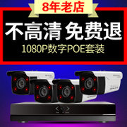 1080P HD monitor set outdoor night vision surveillance camera POE mobile phone home monitoring equipment set