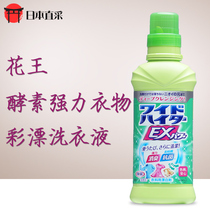 Japan imports Kao kao enzyme ex strong key laundry liquid color bleaching agent 600ML decomposition stubborn stains