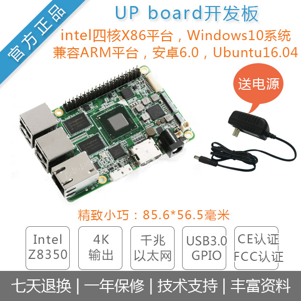 UP conseil Intel X86 conseil de développement gagner10 carte COMPUTER Windows 10 hôte Raspberry Pi Yan