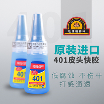 Imported 401 quick glue for billiards Rod Leather Head special glue Nine Club small head repair tools supplies accessories