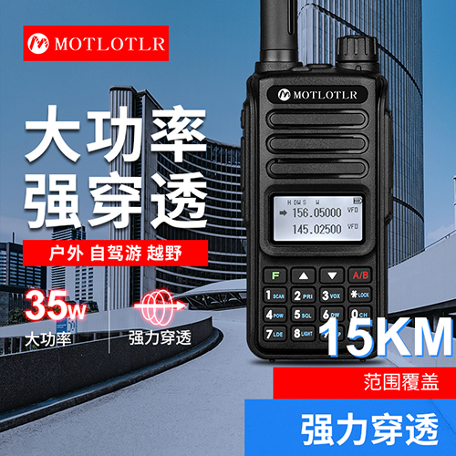 Moto UV marine walkcraft outdoor high-power handheld dual-frequencY FM digital self-drive tour 35W wireless site