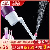 Month maternal washing device postpartum private part cleaning device after the anus perineum washing device baby ass artifact