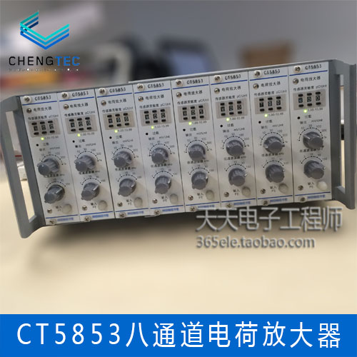 Chengke ct5853 charge amplifier eight channel shock / vibration test warranty for one year!