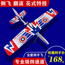 Fixed-wing remote control glider flutter aircraft model aircraft professional three or four channel aerobatics small fighter aircraft