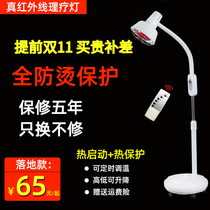 Infrared physiotherapy lamp home physiotherapy roasting fire roasting electric lamp beauty salon with heating heating far infrared baking lamp
