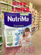 Россия Nutrima Maternity Nursing Next / Open Milk Powder Rummery Soup 2 Box Витамин DHA с фолиевой кислотой
