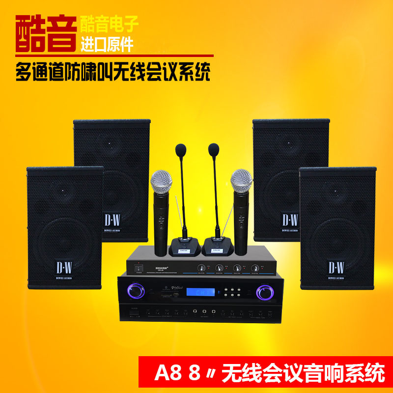 Conference Room Audio Suite Training Speech on Teaching Audio System for Medium, Large and Medium-sized Conference System Equipment