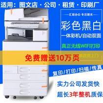 Ricoh laser digital a3 double-sided commercial color composite office printer Copy all-in-one machine C5503 6004