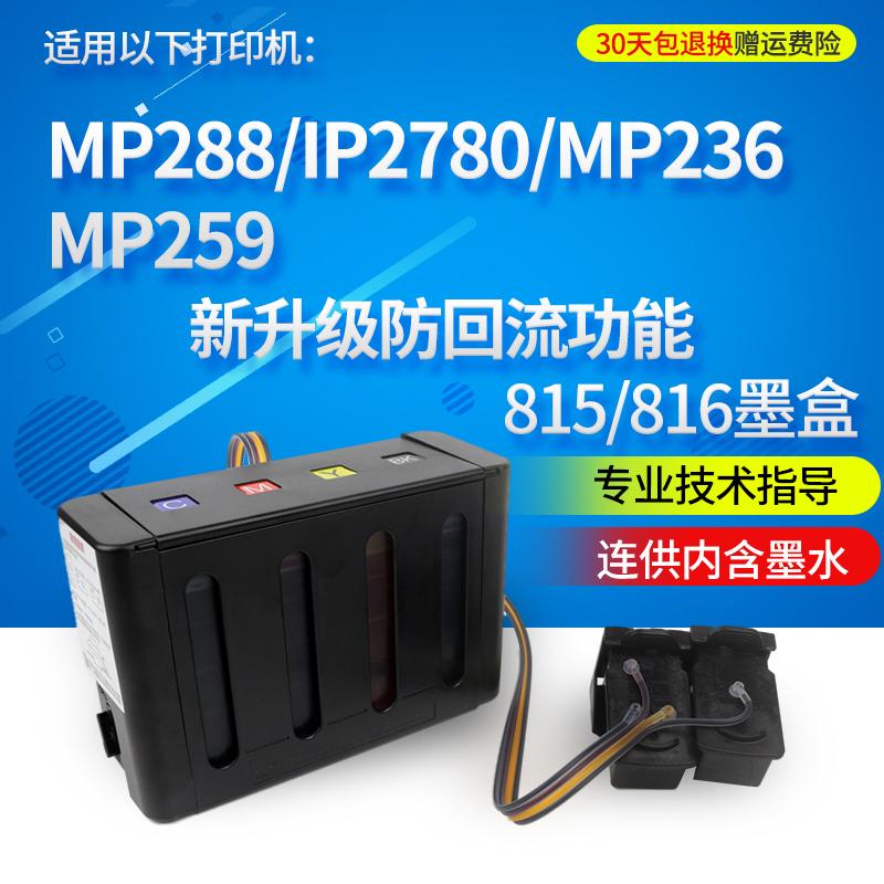 Lihui canon MP288 IP2780 MP236 MP259 imprimante connectée au 815 816 cartouche connectée Canon mp288 connectée à la cartouche mp259 MX368 connectée
