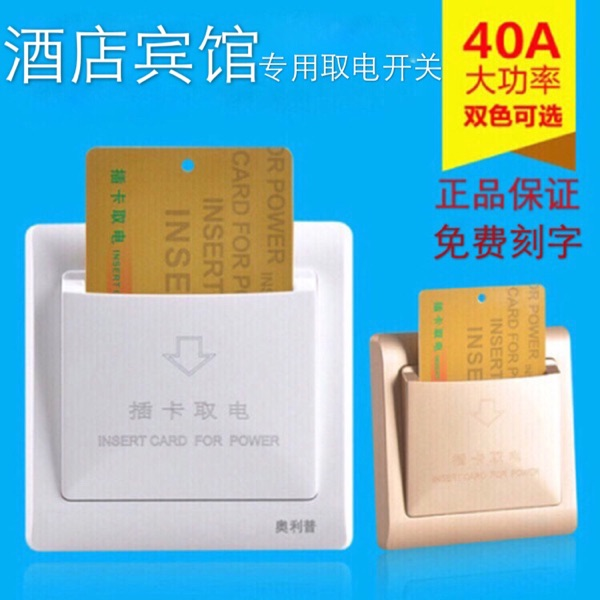 Olip Low Frequency Plug-in Switch 40A High Frequency Three-wire Hotel Plug-in Switch 30A with Delay