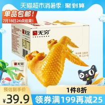 Infinite salt baked chicken wings gift pack 12 braised cooked chicken legs Net red snacks Casual snacks Whole box gift box