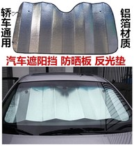 Car with sunshield front and rear windshield sunshield car to avoid light insulation aluminum film bezel sun protection