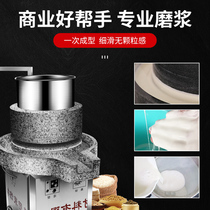 Stone mill intestinal powder machine fully automatic commercial stall dedicated electric soy milk machine tofu machine