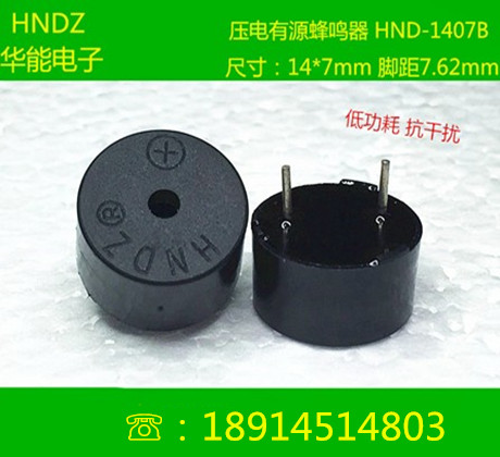 1475 piezoelectric active buzzer hnd-1407b low current 10mA buzzer 5V long sound
