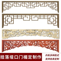 Dongyang wood carving Chinese solid wood flower grid hanging custom-made door decoration ceiling wooden temple pavilion hanging custom
