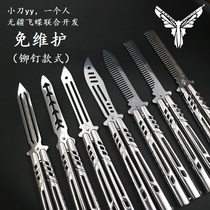 Knife yy post bar players The fourth generation maintenance-free classic butterfly knife practice knife flung knife did not open the blade
