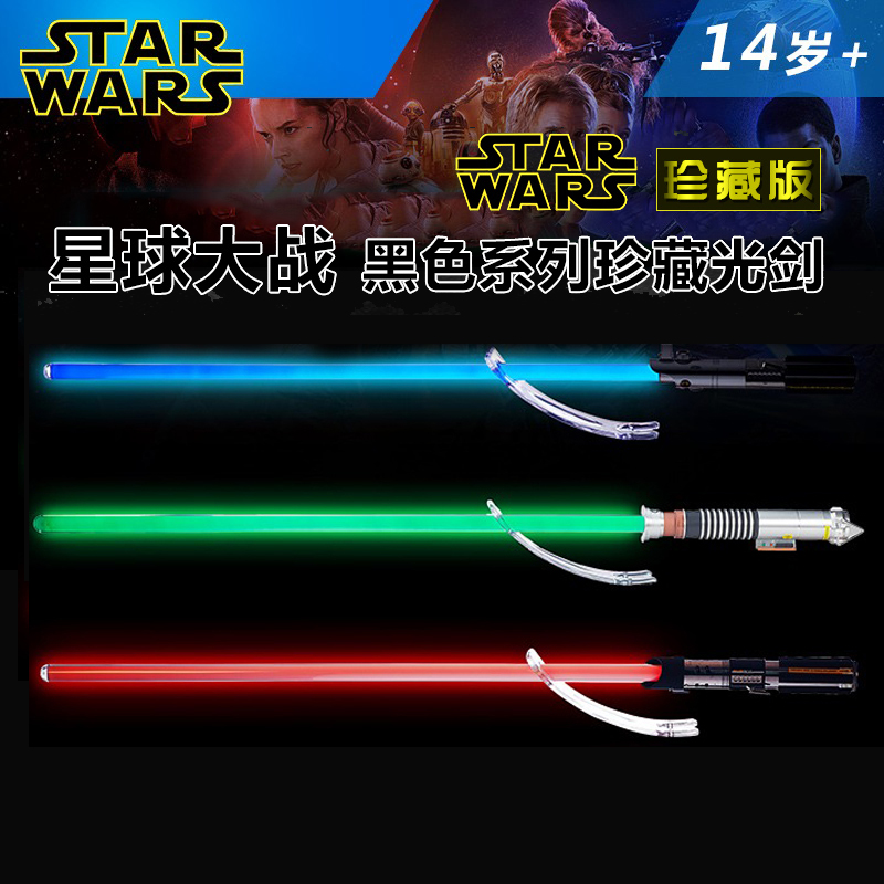 Hasbro Star Wars E8 Flexible Lightsaber Star Wars Fan Edition Laser Sword Jedi Knight Kerolen Vader