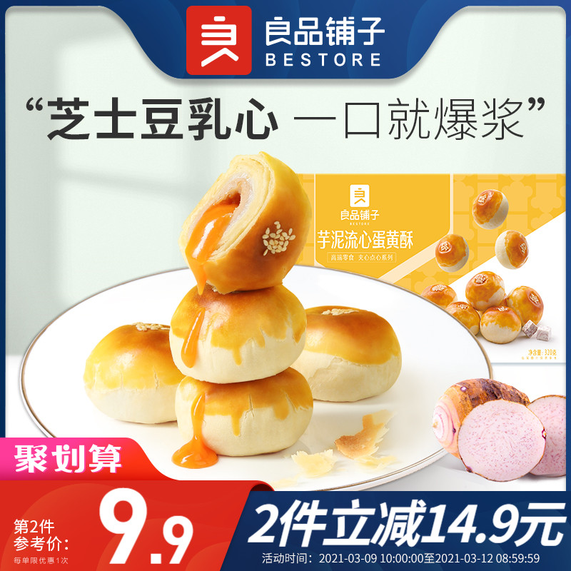 Good products shop flow heart egg yolk crispy lady gift box snack snack net red explosion casual food