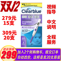 Clearblue second generation smiling stick electronic ovulation Test Rod 15 20 sets imported
