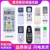 Oaks air conditioning remote control YKR-H 009 008 888 801 901 112 Oaks Universal universal
