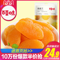(Paraquat-white yellow peach dried 100gx3 bag) peach meat peach Dried snack preserved fruit dried
