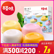 Full Decrease of Baicao Flavor - 280g Coconut Pudding Office Leisure Summer Snack Q-Bomb 4 cups Jelly