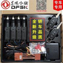 东风小康K01 K02L K17 K07 K07S K05S C31 C32防盗器带中控锁遥控