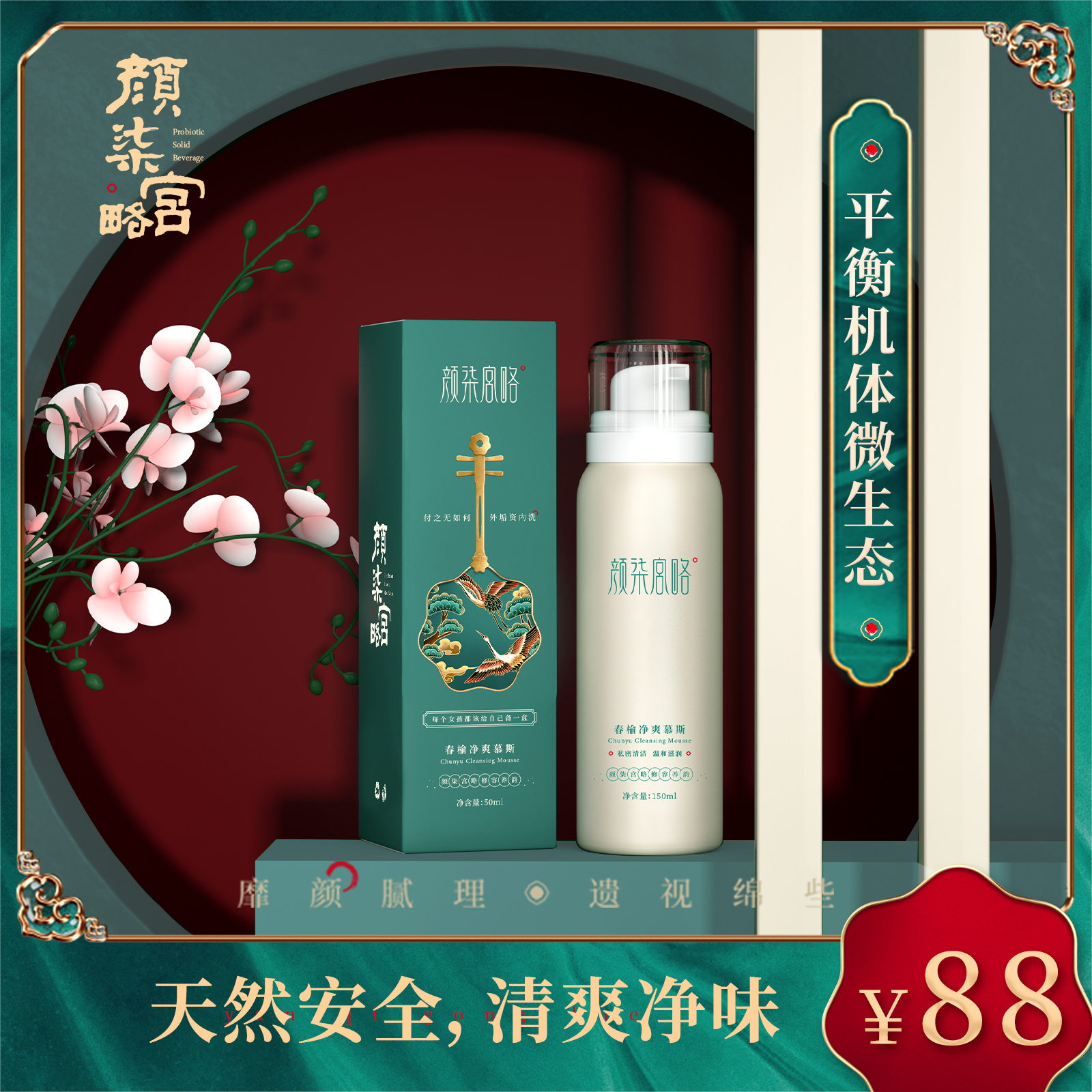 Yanyu Palace slightly spring-clean mousse natural gentle moisturizing clean antibacterial inhibition of melanin private care