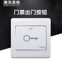 Контроль доступа кнопка выхода электрический замок разблокировка переключатель нейтральная панель автоматическая дверь ручной переключатель сброса Тип 86