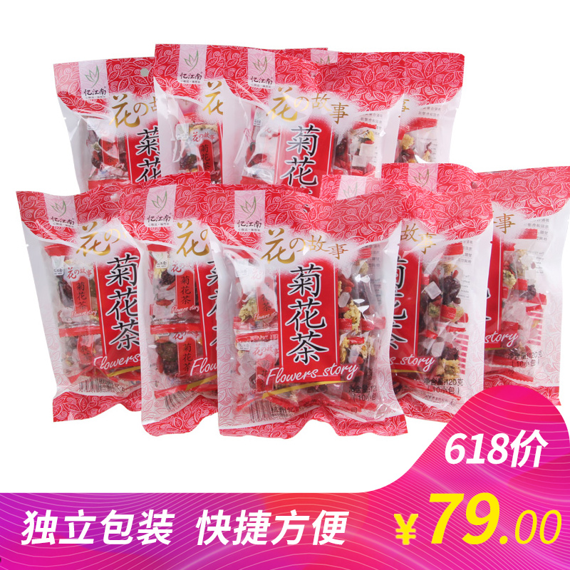 Recalling Jiangnan Tea Herbal Tea Combination Camellia Chrysanthemum Tea 120g*9 Bao Hang Bai Juju Bing Candy Red Date