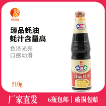 Oyster sauce] xin and yida beauty oyster sauce collection of fresh oyster oyster content high-profile flavor 510g