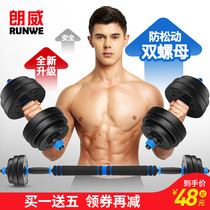 Longwei plastic bag green dumbbell mens foot weight barbell home fitness equipment 10 20 30 40kg kg