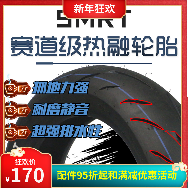 Competitive car industry smrt tire semi-hot melt tire Fuxi pedal motor car Maverick n1s locomotive 10 inches 12 inches