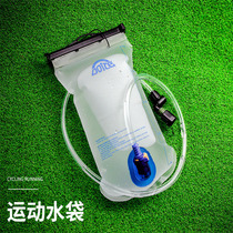 Doite outdoor cycling running drinking bag 1 5L mountaineering hiking off-road portable large capacity nozzle water bag 2L
