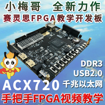 Niveau denseignement) 0 auto-étude de base avancée Xiaomei GE xilinx fpga réseau de traitement dimage de carte de développement hdmi