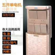 Yuba Switch five open five files with Power Five-in-one waterproof box beauty universal slide bathroom bathroom 86