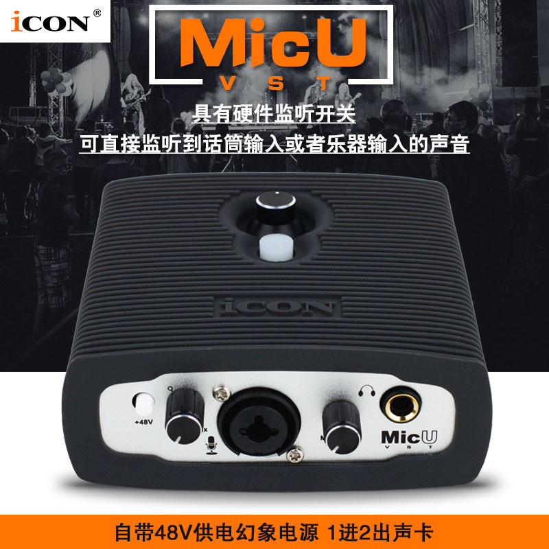 Aiken ICON MicU VST new external sound card YY anchor mobile phone K song shouting wheat equipment