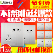International Electrotechnical wall switch socket panel type 86 stainless steel wire drawing dislocation 5 five hole two or three power supply