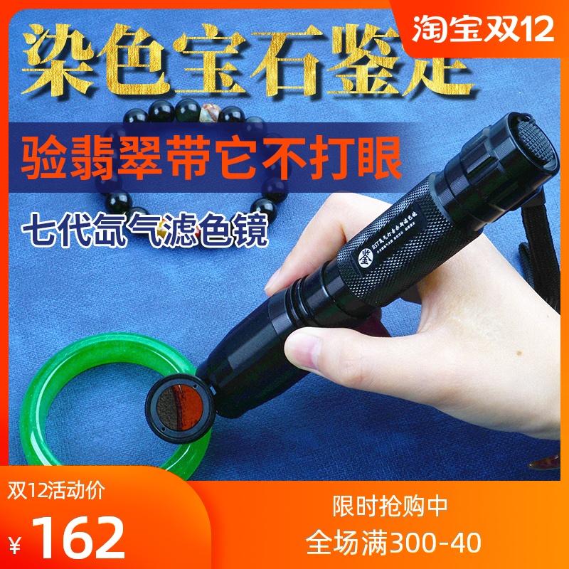 Bairstek Emerald Magnifier 7 generation Charles filter with light jewelry jade yellow xenon flashlight