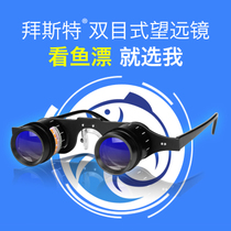 Baister Fishing Telescope glasses 3.5 times times binocular close observation Mirror Watch concert competition